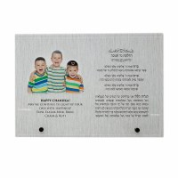 "Personalized Plaque Hadlakas Ner Chanukah 10"" x 7"""