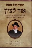 Haggadah Shel Pesach Ohr Ltzion [Hardcover]