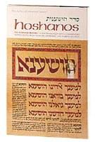 Hoshanos [Hardcover]