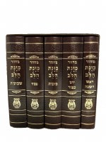 Machzor Kavanot Halev 5 Volume Set Small Size Edut Mizrach Brown [Hardcover]