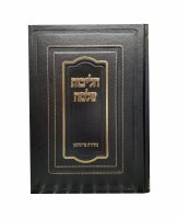 Halichos Shlomo Moadim Chelek Alef Nissan - Av [Hardcover]