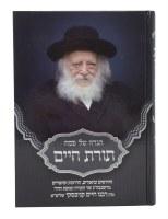 Haggadah Shel Pesach Toras Chaim [Hardcover]