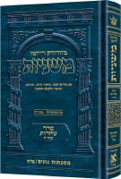 The Ryzman Edition Hebrew Mishnah Seder Taharos Volume 4 Mesechtos Negaim and Parah [Hardcover]