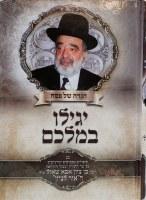 Haggadah Shel Pesach Yagilu Bmalkom [Hardcover]