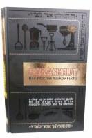 Hakashrut [Hardcover]