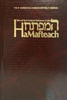 HaMafteach English Edition Compact Size [Hardcover]