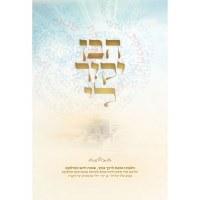 Haben Yakir Li [Hardcover]