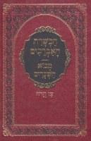 Hachshoras Ha'Avreichim - Mevo Hashe'arim (Hebrew Only)
