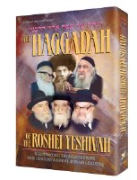 Haggadah Of The Roshei Yeshiva 1 - [Hardcover]
