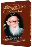 The Rav Shlomo Zalman Haggadah [Hardcover]