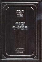Haggadah Shel Pesach Siach HaGrid Hebrew Only [Hardcover]