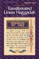 Seif Edition Transliterated Linear Haggadah [Hardcover]