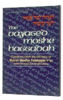 Vayaged Moshe Haggadah