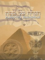 Hagaddah Shel Pesach Flag Design (English)