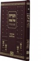 Haggadah Shel Pesach Maasei Tzadikim [Hardcover]