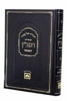 Haggadah Shel Pesach Im Peirush Ramban Hamevoar [Hardcover]
