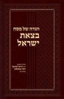 Haggadah Shel Pesach B'Tzeis Yisrael [Hardcover]