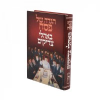 Haggadah Beoholei Tzadikim [Hardcover]
