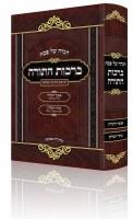 Haggadah Shel Pesach Birchos HaTorah [Hardcover]