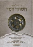 Haggadah Shel Pesach Chashukei Chemed [Hardcover]