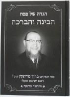 Haggadah Shel Pesach HaBinah VeHaBracha [Hardcover]