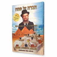 Haggadah The Making of a Nation [Hardcover]