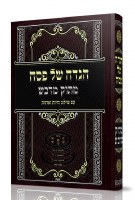 Haggadah Shel Pesach Matok Midvash [Hardcover]