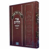 Haggadah Ohr Hachaim Hamevoer [Hardcover]