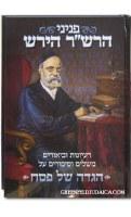 Haggadah Peninei R'S. R. Hirsch [Hardcover]