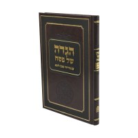 Haggadah Shel Pesach Im Peirushei Geonei Lita [Hardcover]
