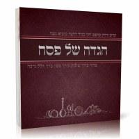 Haggadah Shel Pesach Illustrated Maroon Edut Mizrach [Paperback]