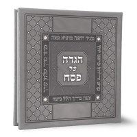 Haggadah Shel Pesach Square Shaped Grey with Crystals Edut Mizrach [Hardcover]