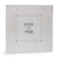 Haggadah Shel Pesach Square Shaped Hardcover White with Crystals Edut Mizrach