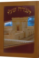 Haggadah Sheli [Paperback]