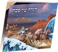 Haggadah Square Kids Pamphlet [Hardcover]