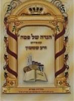 Haggadah Shel Pesach Zera Shimshon [Hardcover]