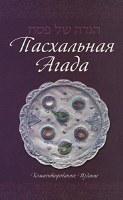 Haggadah for Pesach, Russian
