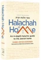 Halachah at Home [Hardcover]