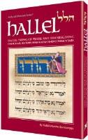 Hallel [Hardcover]
