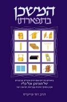 Hamishkan Be'Sifarto (Hebrew Only)