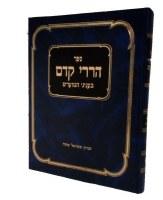 Hararei Kedem al Moadim Volume 1 [Hardcover]