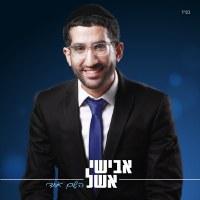 Hashem Echad Avishai Eshel CD