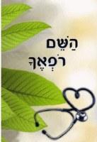 Hashem Rofecha (Hebrew)