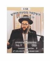 Hashkafa Mimeon Kodesh Volume 5 USB