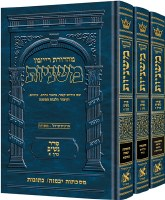 The Ryzman Edition Hebrew Mishnah Seder Nashim 3 Volume Set [Hardcover]