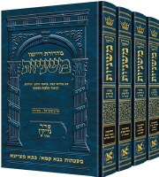 The Ryzman Edition Hebrew Mishnah Seder Nezikin 4 Volume Set [Hardcover]