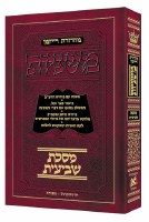 Hebrew Mishnah Shevi'is - Pocket Size