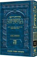 The Ryzman Edition Hebrew Mishnah Bava Basra / Sanhedrin [Hardcover]