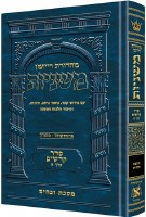 The Ryzman Edition Hebrew Mishnah Zevachim
