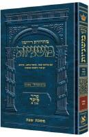 Hebrew Mishnah Shabbos